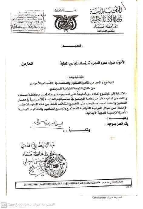 الحوثيون يمنعون الغناء في اعراس صنعاء