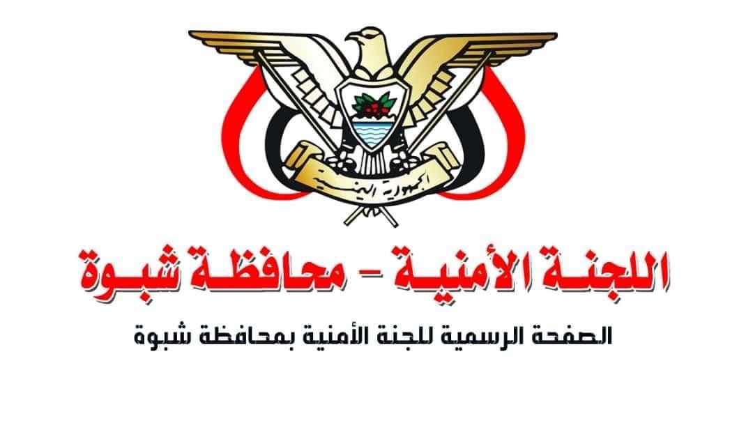 اللجنة الامنية بمحافظة شبوة تصدر بيانا هاما بشأن احداث عبدان