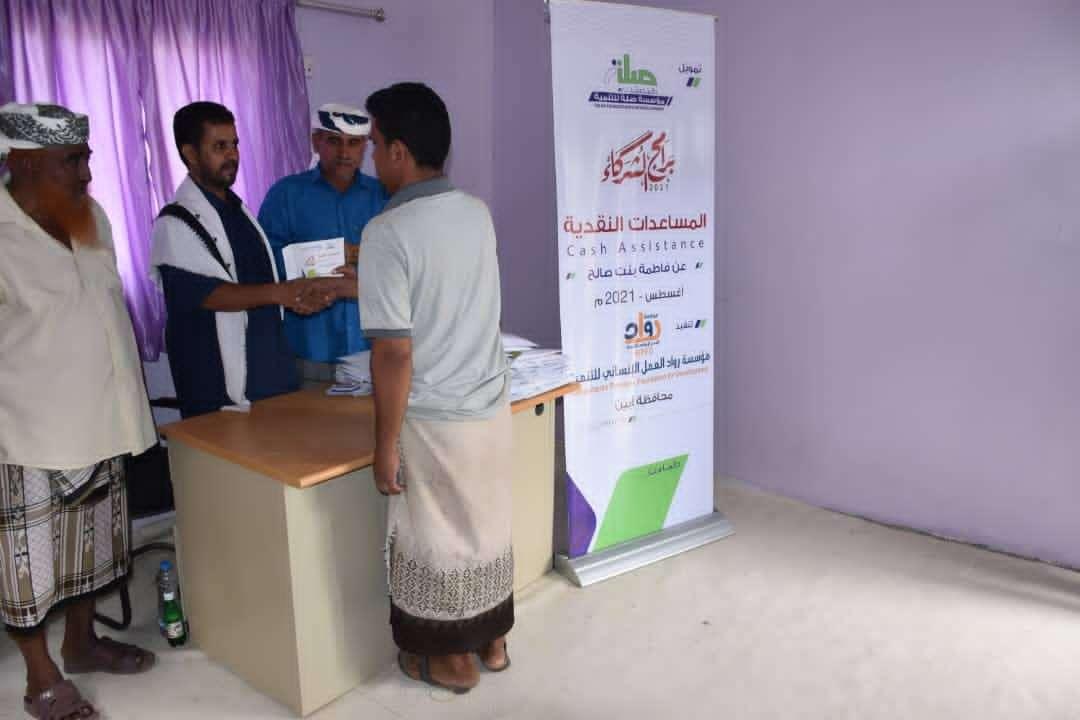 مؤسسة رواد العمل الإنساني للتنمية بأبين تدشن توزيع المساعدات النقدية للأسر الفقيرة في المحافظة