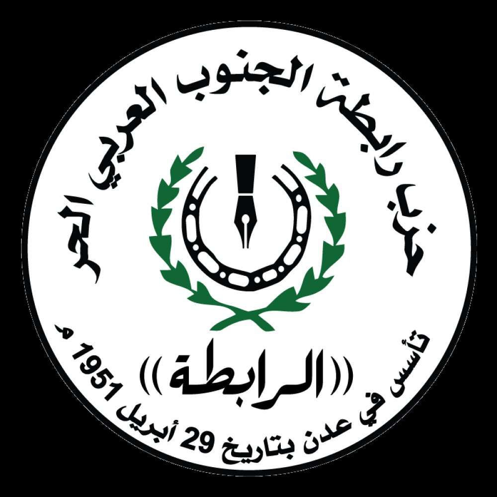 حزب رابطة الجنوب العربي يوضح موقفه من دعوة الانتقالي للحور