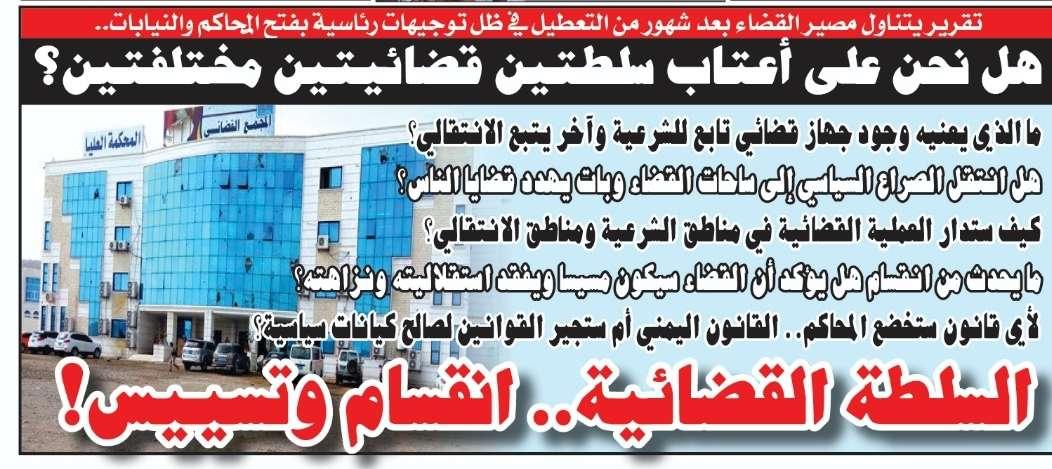 تقرير في الصحيفة الورقية: حكومتان و3مجالس قضائية.. من يزوّد؟