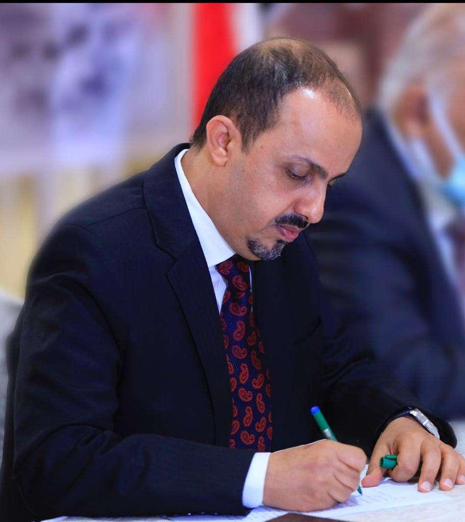 الارياني: حديث الحوثي عن تسهيلات لتشجيع الاستيراد عبر ميناء الحديدة يدحض مزاعم الحصار وعرقلة تدفق السلع