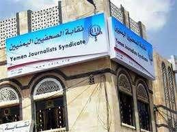 نقابة الصحفيين اليمنيين تدين ملاحقة الزميلين الوافي وصالح في تعز