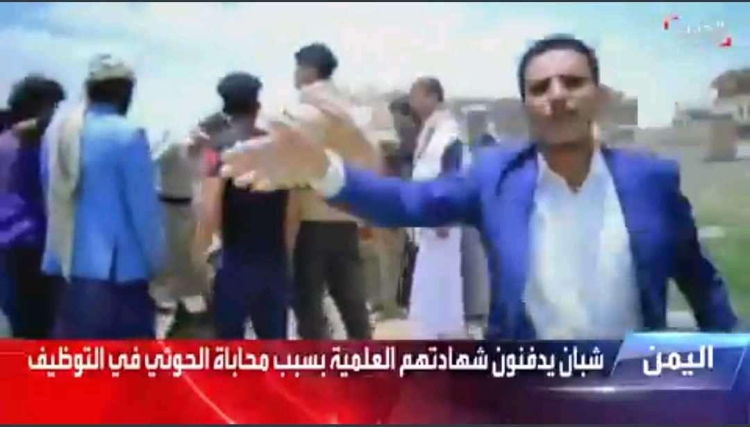 في أغرب جنازة رمزية..شباب محبطون يشيعون أحلامهم ومؤهلاتهم ووثائقهم إلى إحدى المقابر في العاصمة صنعاء