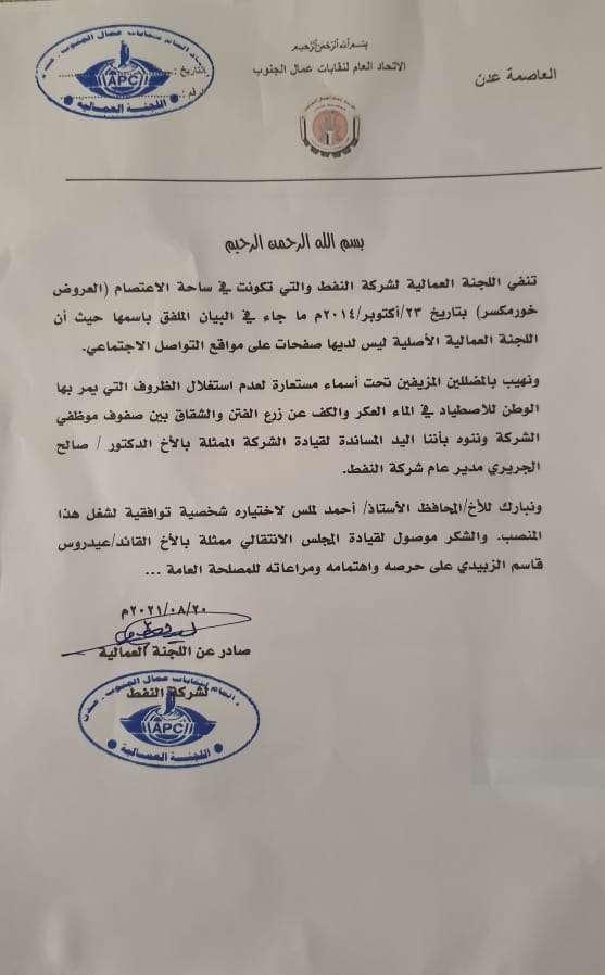 بيان صادر عن اللجنة العمالية لفرع شركة النفط بعدن