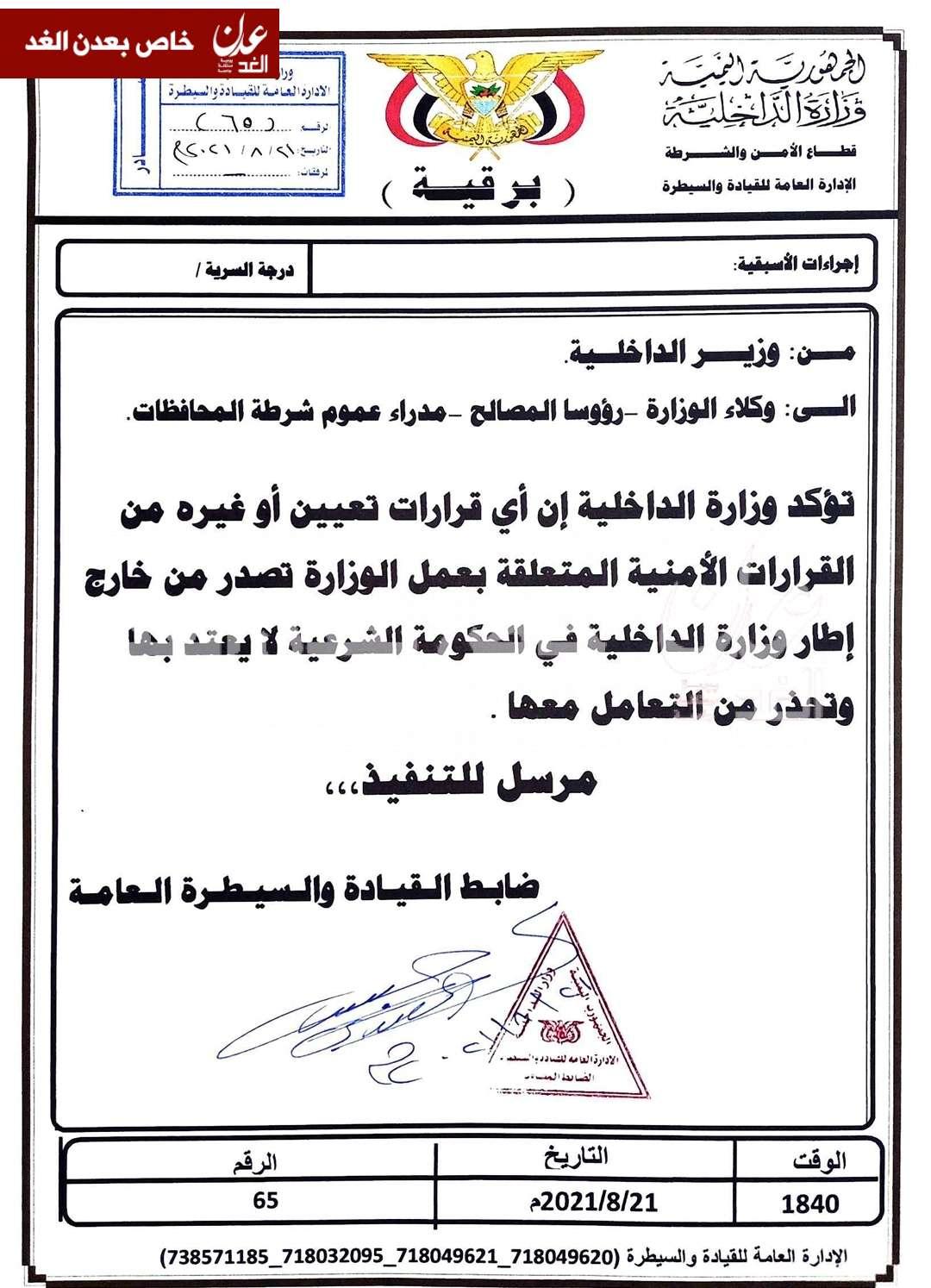 عاجل: برقية لوزارة الداخلية تجدد بطلان اي قرارات أمنية خارج إطار الوزارة وتحذر
