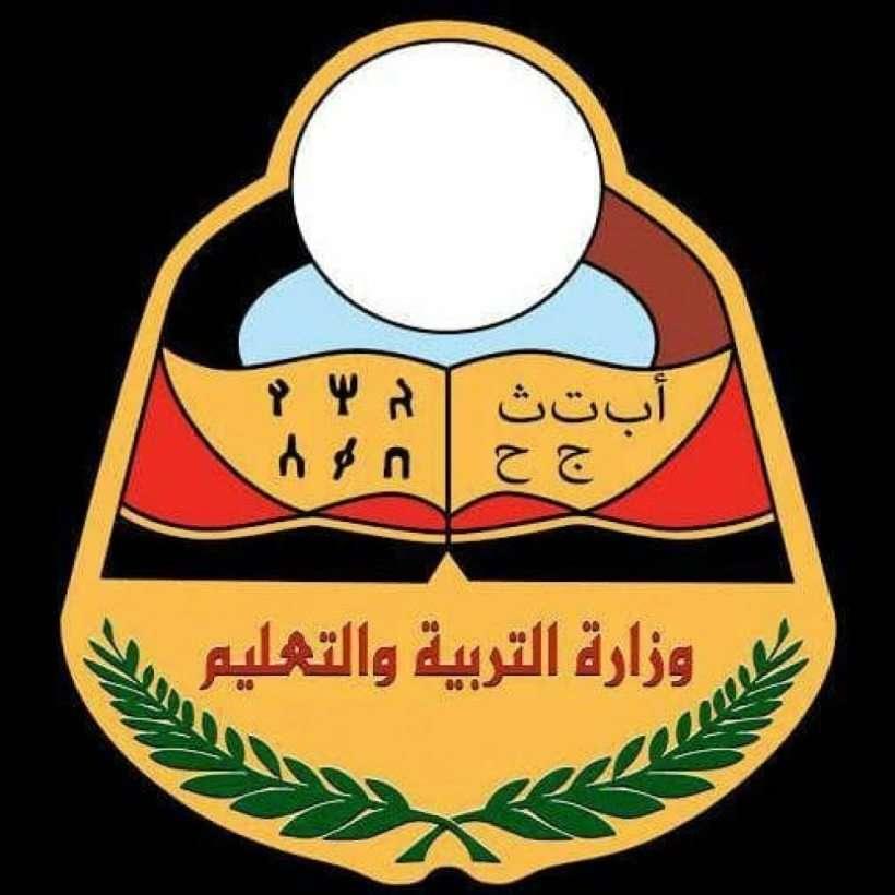 """وزارة التربية بصنعاء تعلن نتائج اختبارات الشهادة الأساسية... و""""عدن الغد"""" تنشر اسماء الأوائل"""