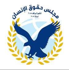 اتهام يمني لفريق خبراء مجلس حقوق الإنسان بـ«التضليل والانحياز»