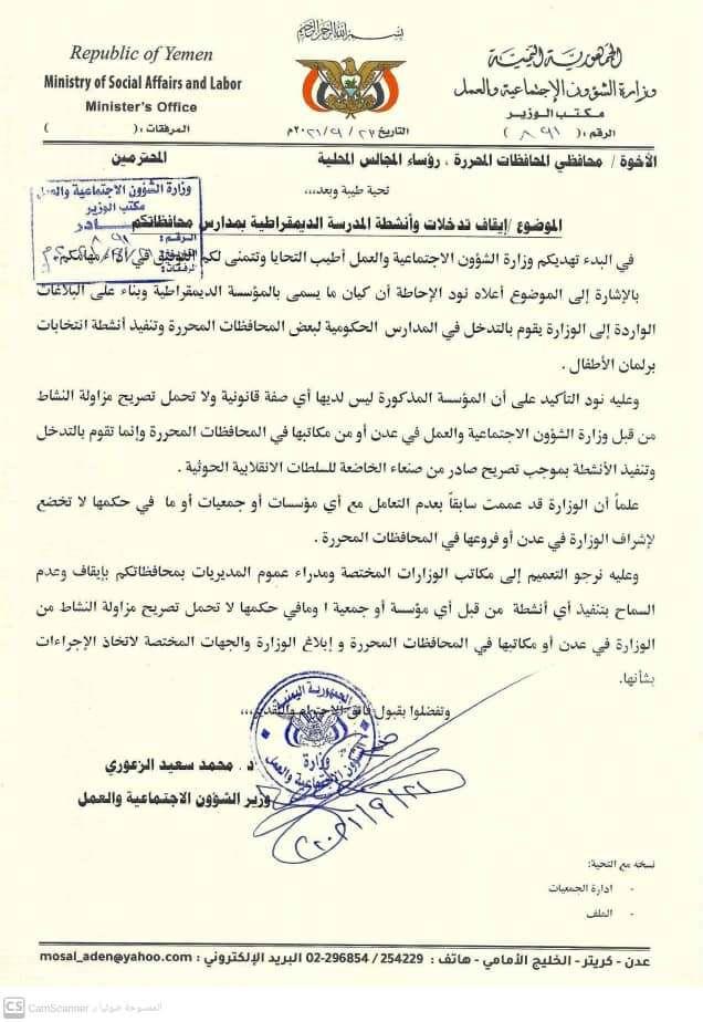 وزارة الشؤون الاجتماعية والعمل توجه خطابا للمحافظين بإيقاف تدخلات وانشطة المدرسة الديمقراطية.