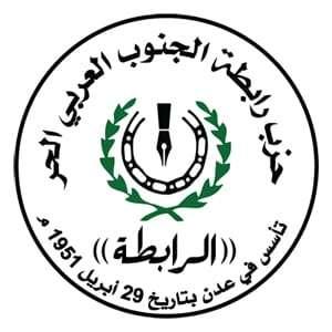 حزب الرابطة بشبوة يصدر بيانا