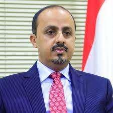 الإرياني: استفزازات النظام الإيراني يؤكد مضيه في انتهاك السيادة اليمنية