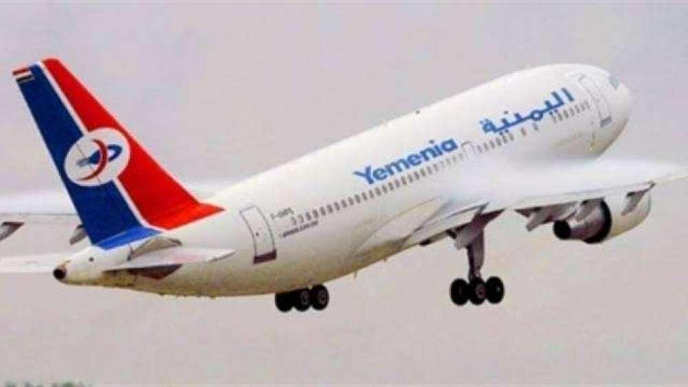 اليمنية تعلن تغيير مسار رحلاتها بسبب نفاد الوقود بمطار عدن