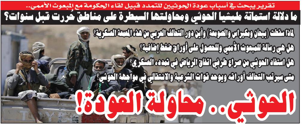 تقرير سياسي في الصحيفة الورقية ليومنا هذا.. الحوثي.. محاولة العودة !