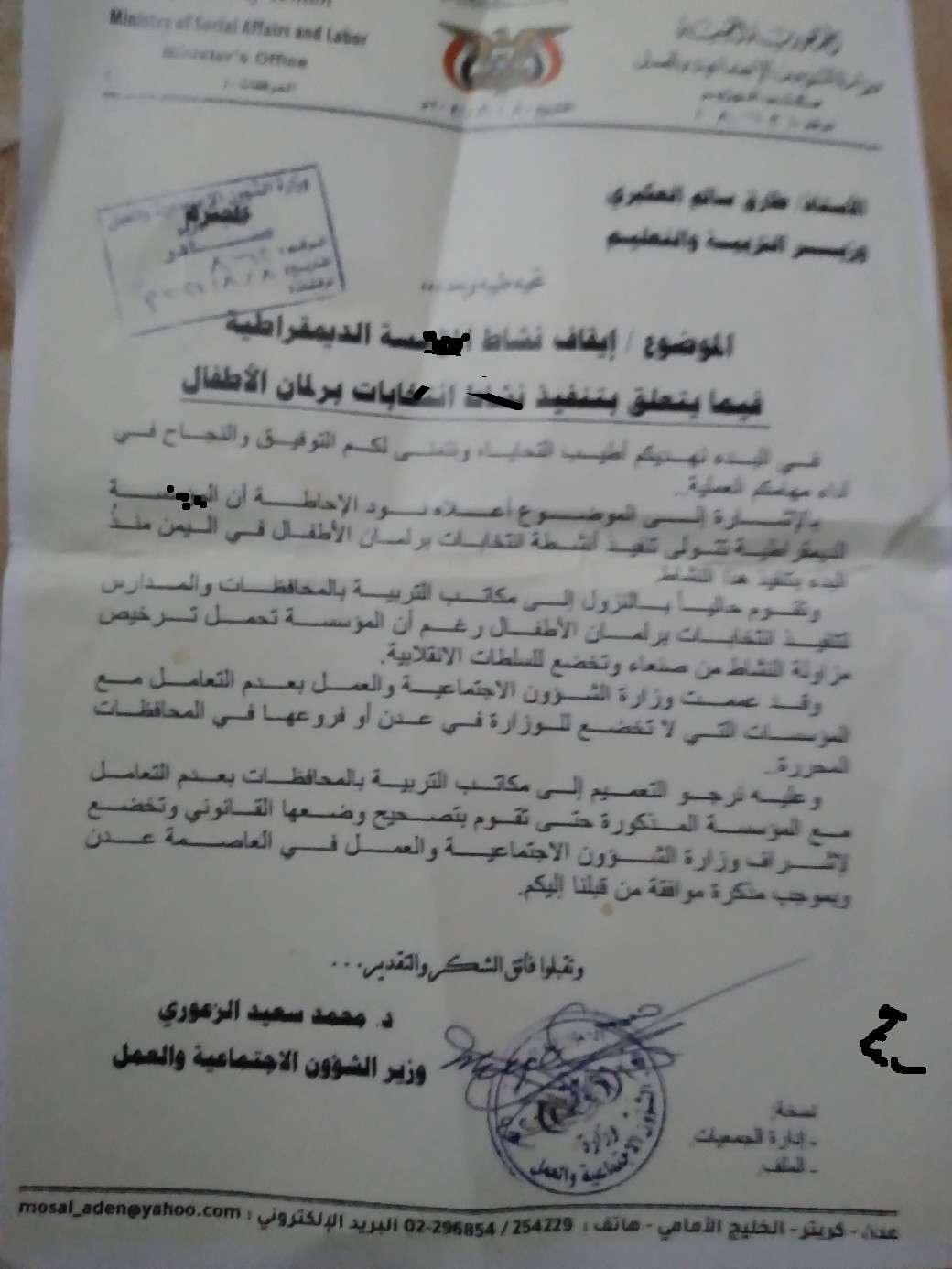 وزارة الشؤون الاجتماعية والعمل توجه خطاباً لوزارة التربية بتوقيف نشاط المدرسة الديمقراطية.
