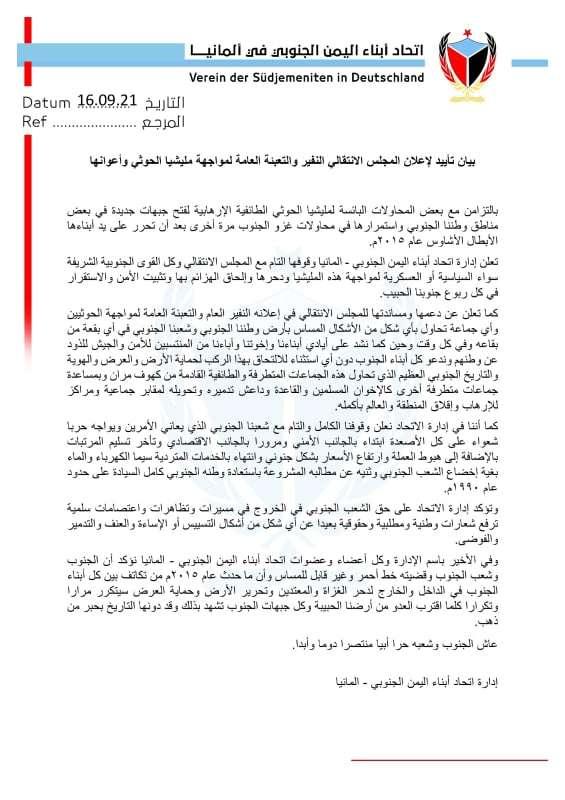 بيان تأييد لإعلان المجلس الانتقالي النفير والتعبئة العامة لمواجهة مليشيا الحوثي وأعوانها