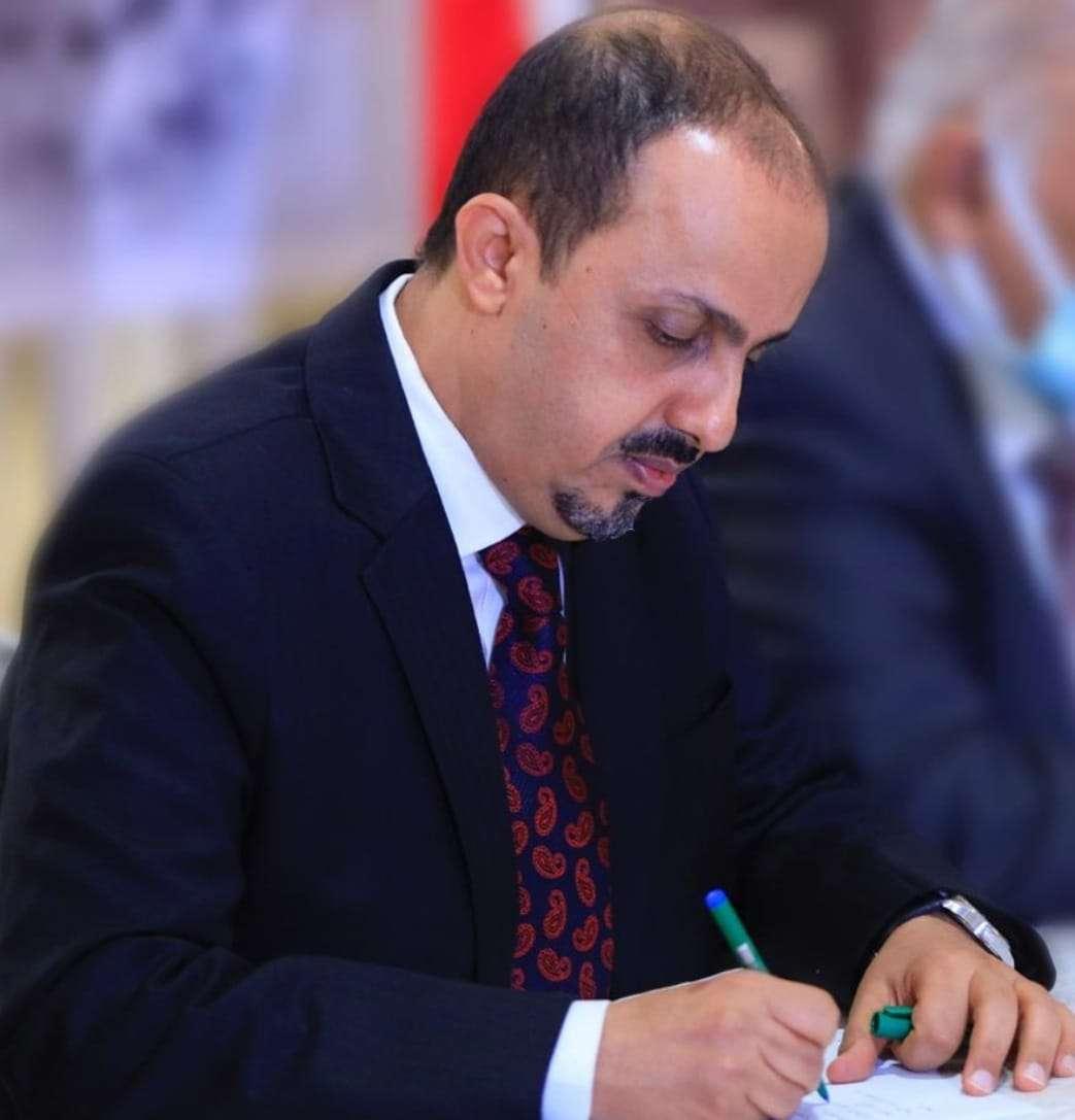 الارياني يدين اقتحام مليشيا الحوثي لسكن أعضاء هيئة التدريس بجامعة صنعاء