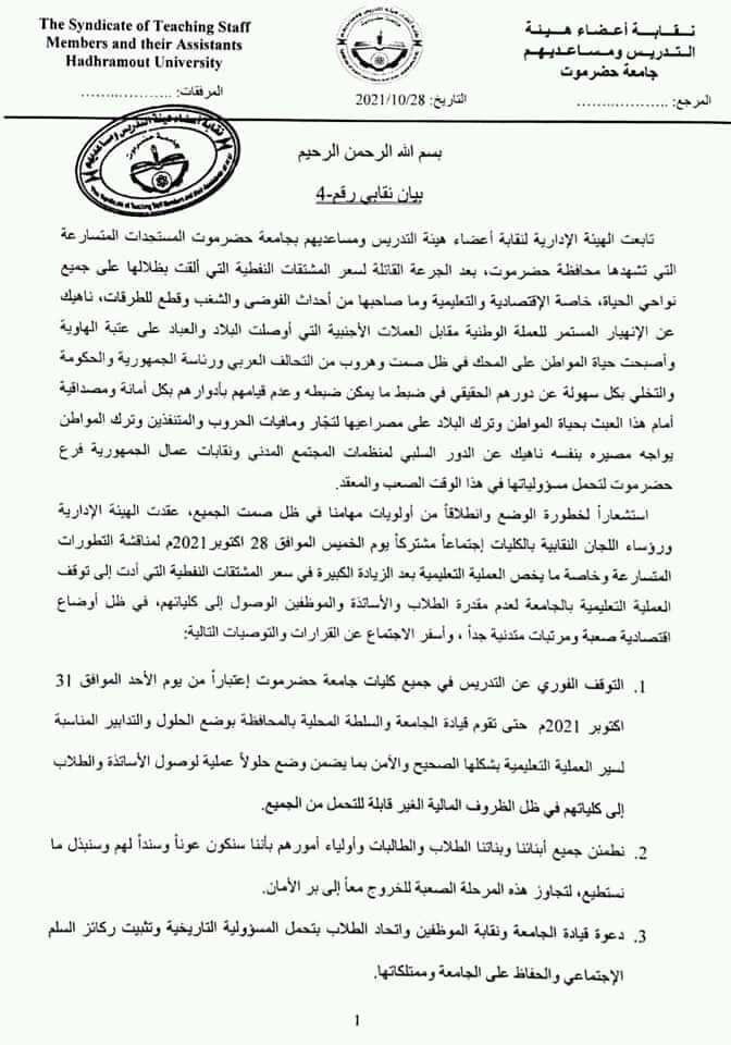 نقابة هيئة التدريس بجامعة حضرموت تعلن توقيف الدراسة بالجامعة لهذا السبب